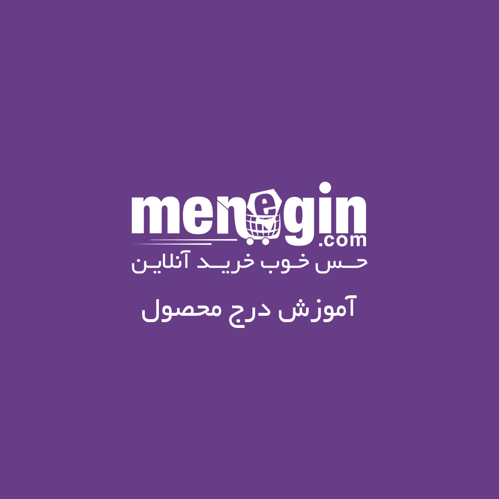 learn-add-product-menegin-1